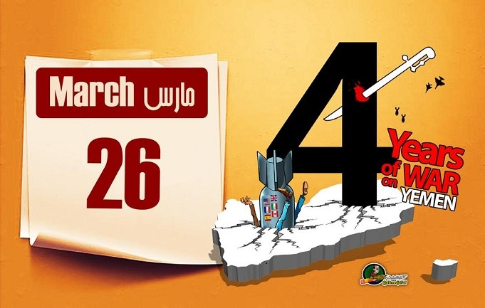 4 år av krig mot Jemen! Protestera  26 mars kl 12 – 15 på Sergels Torg i Stockholm.
